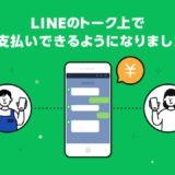 LINEpay導入
