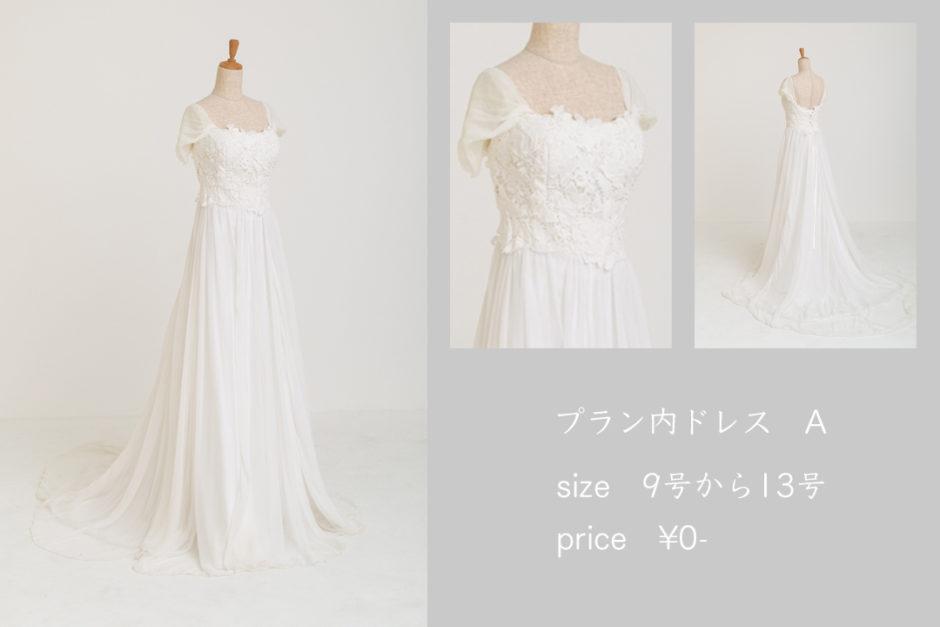 37.プラン内ドレス