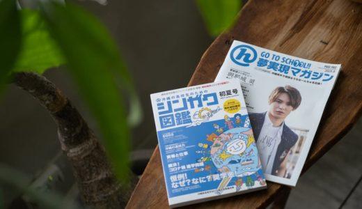沖縄の大学進学情報誌「シンガク図鑑」「GO TO SCHOOL」